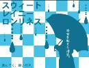 【初音ミクAppend】スウィートレイニーロンリネス【オリジナル曲】