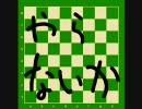 チェス実況 part2