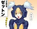 【特撮】『北川怪獣アパート』第3話【漫画】 ‐ ニコニコ動画(原宿)
