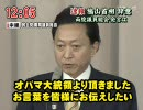 辞任会見での鳩山の酷い言い訳集【全て国