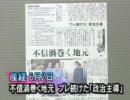民主党 口蹄疫、鳩山首相と赤松農水相の空言 チャンネル桜 [H22/6/2]