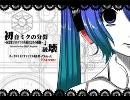 【ニコカラ】初音ミクの分裂→破壊【Storyt