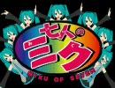 【MMD】 七人のミク - Success,success 【初音ミクAppend】