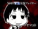 【ノヤ】青鬼実況とかニコ生でやってみた~その2【茶麻】