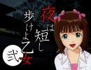 夜は短し歩けよ乙女~春香酒豪列伝 2/3