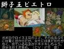 【ポポロⅡ】特技集4-ピエトロ-