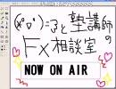 ニコ生FX 2時間半SP! 塾講師さんとコラボ放送ヽ(*´∀`)ノ 1/10