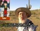【無責任艦長タイラー】アリゾナの老人、無責任に呆ける(字幕版)