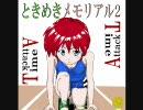 ときめきメモリアル2 ニコ生TA全日本選手権大会ED