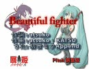 【初音ミクAppend】 Beautiful fighter (P