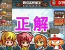 【パワポケ】クイズパワポケアカデミー開校!そして廃校 Part1【終】