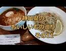静岡県のおいしいもの巡り その11