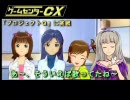 ゲームセンターCX 春香の挑戦 プロジェクトQ Part4