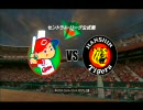 【PS3】 熱戦を繰り広げてみた 広島vs阪神 ~前編~ 【プロスピ6】