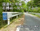 【Xacti GH1】国道421号線、石榑峠へと向かってみた