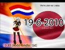 【UTAU】We Houden van Oranje - [Geit On