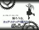 【ニコカラ】ワールズエンド・ダンスホー