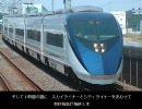 【ゆっくり鉄道講座】都営浅草線関連ダイヤ改正