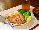 【お酢で】鶏肉のサッパリ煮を作ってみた【男が料理】