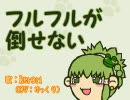 【MHP2G】フルフルが倒せない【ゆっくり/替え歌】