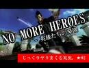 【NO MORE HEROES 英雄たちの楽園】じっくりヤりまくる実況。★02