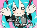 【ニコカラ】お断りします【さつきがてんこもり feat.初音ミク】