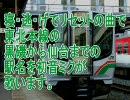 初音ミクが寝・逃・げでリセットの曲で東北本線の黒磯~仙台の駅名歌う