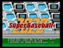 2020年スーパーベースボールMD版 3号ボールは無駄に大きい。