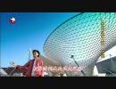 上海万博テーマソング 2010等你来(2010は、待っている)