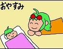 【GUMIとコーラスかくぽ】おやすみ【ノイ