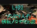 【カオス実況】Left4Dead2を4人で実況してみた快転ノコギリ伝説第2話