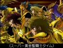【替え歌】黄金聖闘士生き残り組+αで「Ch