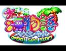 【MIDI打ち込み】大海物語スペシャル変動音