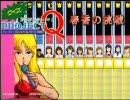 ゲームセンターCX 春香の挑戦 プロジェクトQ Part6