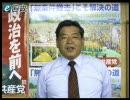 【e国政】山口 陽規(鹿児島・共産党)