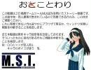 【MUGEN】 MUGEN STORIES INFINITY 第86話Aパート