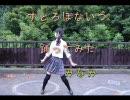 【にょ(・ω・)ノシ】ストロボナイツ踊ってみた【みなみです】