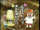 【CM】味の素 サラダ油 からあげかあさん登場篇