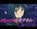 【臓物を】Mugenで斗貴子さんを使ってみた【ブチ撒けろ!!】