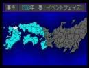 PCE 斬 陽炎の時代 プレイ3