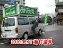 5/11 湯村温泉 いさか信彦 第5話 「本気」