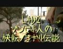 【カオス実況】Left4Dead2を4人で実況してみた快転ノコギリ伝説第3話