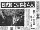 【追悼動画】 日本航空JAL123便墜落事故