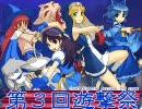 【MUGEN】第3回遊撃祭~並鰤杯 09
