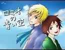 【オカリナ】「空へ・・・」を吹いてみた【ロミオの青い空】