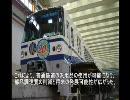 迷列車【九州編】#38 馬に救われたモノレール 番組【エコ症回避】
