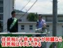 6/9 第22話 渡辺喜美と井坂信彦 朝来市役所前にて ビデオ故障