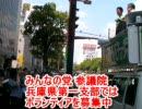 6/9 第23話 渡辺喜美と井坂信彦 姫路駅前にて 「子供借金手当て」