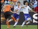 2010 6/19【W 杯】サッカー日本対オランダ 静止画ハイライト 日本の完敗