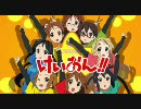 【MAD】けいおん!!でWORKING!! OPパロ